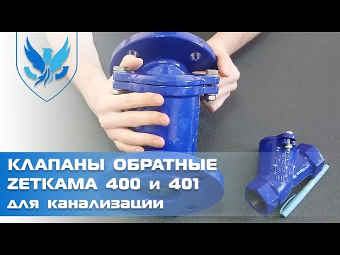 ⛲️🎥 Обратный клапан для канализации с шаром фланцевый Zetkama 400 и муфтовый Zetkama 401