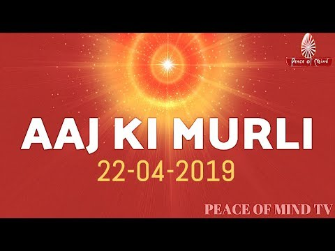 आज की मुरली 22-04-2019  Aaj Ki Murli  BK Murli  TODAY&39;S MURLI In Hindi  BRAHMA KUMARIS  PMTV