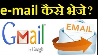 computer se email kaise bheje ll ईमेल कैसे भेजे ll How to send email (Gmail)  full detail in hindi