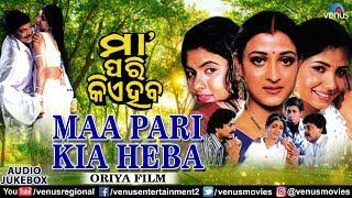 Oriya Movie Songs | Maa Pari Kia Heba - Jukebox | Udit Narayan, Sonu Nigam & Sadhana Sargam