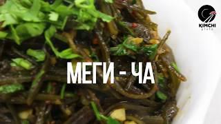 Как приготовить салат из морской капусты - меги-ча