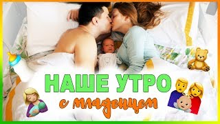 НАШЕ УТРО С МЛАДЕНЦЕМ! MORNING ROUTINE WITH A BABY!