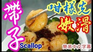 西蘭花帶子Scallop xo醬帶子 帶子咁樣先嫩滑賀年菜 新年菜 new year dishes recipe