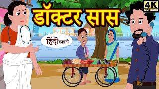 Bedtime Stories डॉक्टर सास - Hindi Kahani | Moral Stories | Funny Hindi Kahani | Comedy Fairy Tales