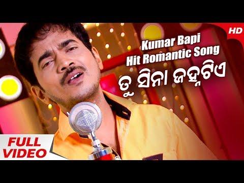 Tu Sinaa Janha Tiye - Odia Broken Heart Song | Kumar Bapi | Sidharth TV & Sarthak Music