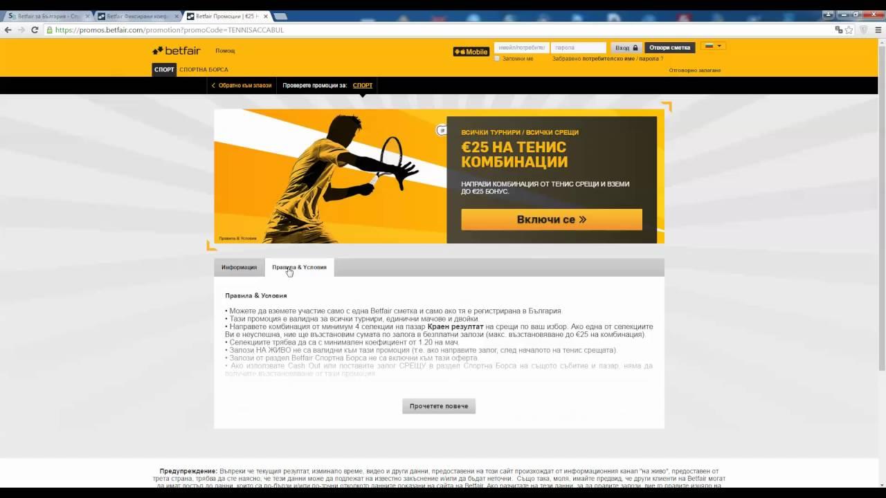 Обзор и оценка за Betfair от Silentbet.com