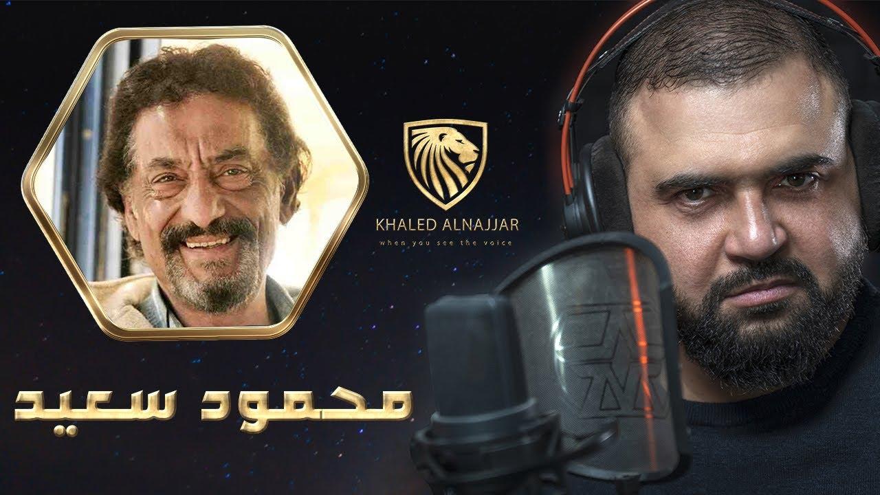 محمود سعيد | الحلقة الرابعة | برنامج عندما ترى الصوت | مع خالد النجار ?