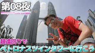 【マレーシア】第08夜 ペトロナスツインタワーに超遠回りで行ってみた / モノレール&LRT