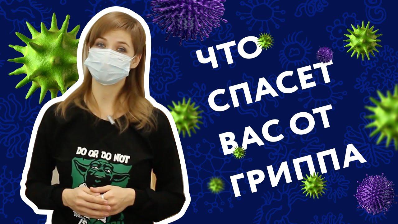 Почему медицинские маски не спасают от гриппа и простуды