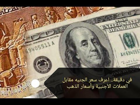 سعر الجنيه المصري مقابل الدولار والعملات الاجنبية الاخرى واسعار الذهب
