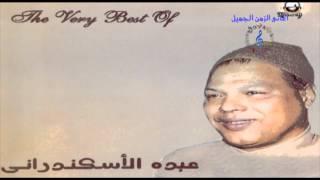 عبده الأسكندرانى - يامدعي الكبر