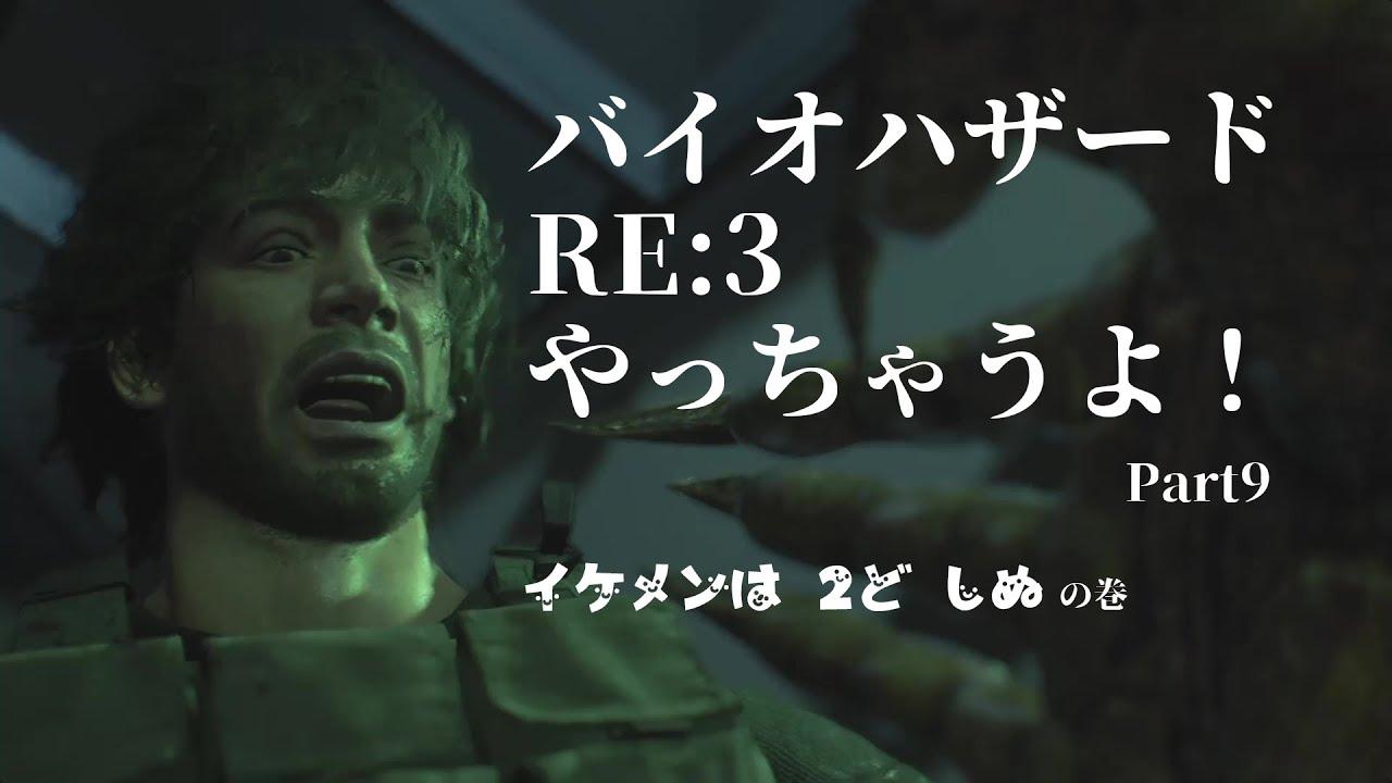 【実況】バイオハザードRE:3 Part9