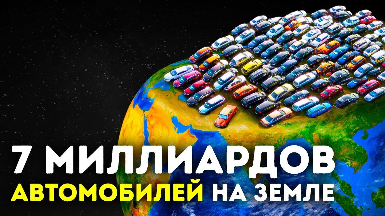 Что, если бы 7 миллиардов автомобилей заполнили все дороги на Земле?