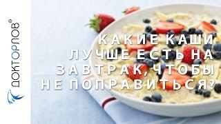 Какие каши лучше есть на завтрак, чтобы не поправиться?