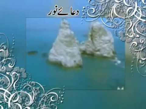 Dua e Noor