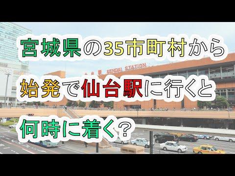 宮城県の35市町村から始発で仙台駅へ行くと何時に着く?