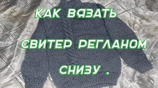 Как вязать свитер регланом снизу . Экспресс мастер-класс