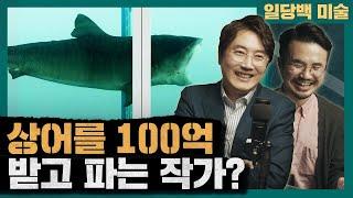 상어 박제가 100억이 넘는 작품이 된 이유는    데…