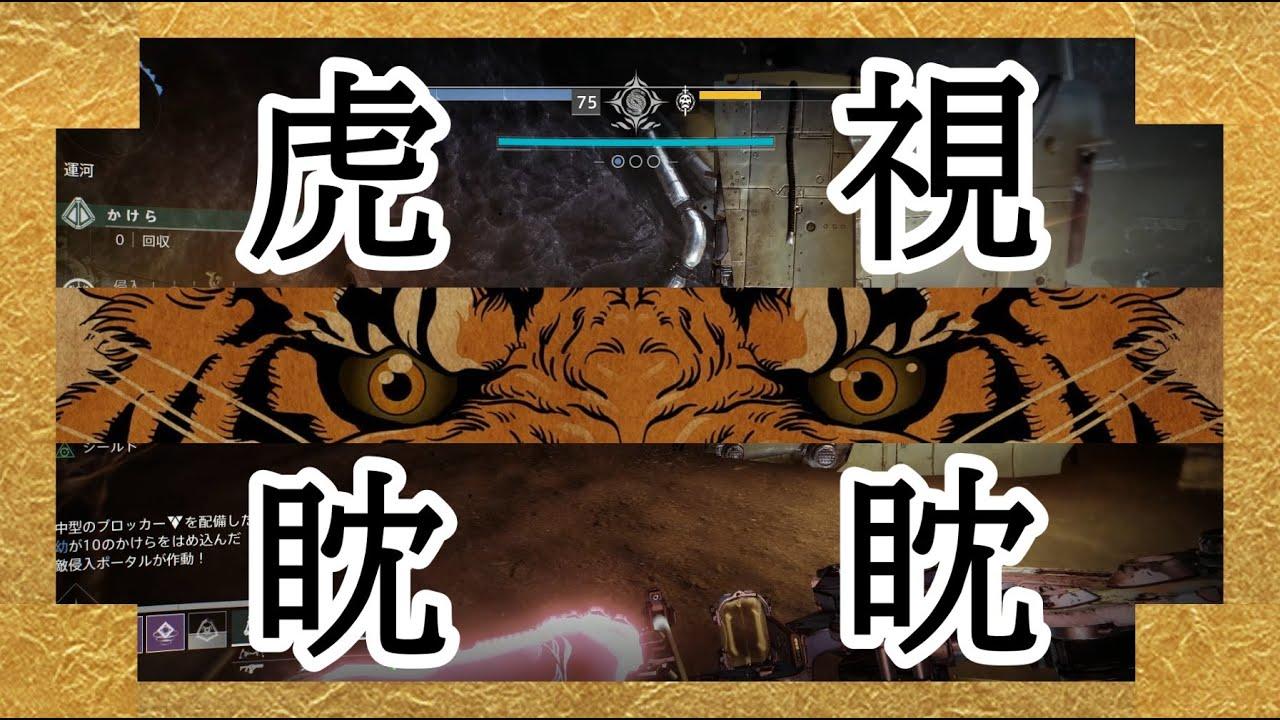 [ゆっくり実況]弓はギャンビットにて最強Part138 ピンチはチャンス[destiny2]