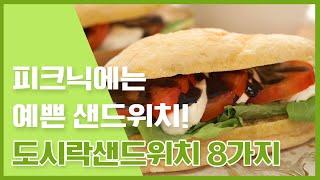 도시락 뚜껑을 열었는데... 예쁜 샌드위치 (감동) 실…