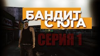 Бандит с ЮГА 1 серия ФИЛЬМ САМП