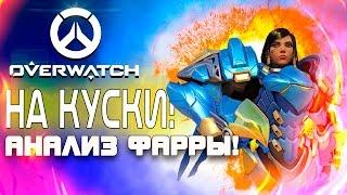 Overwatch ЗБТ(БЕТА) - НА КУСКИ! - Анализ и обзор Фарра!