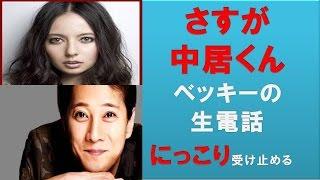 中居正広、ベッキー生電話スルーは【無言の愛】 相互チャンネル登録 7月...