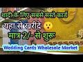 Wholesale cheapest Wedding Card Market In Delhi Wholesale & Retail At Chawri Bazar