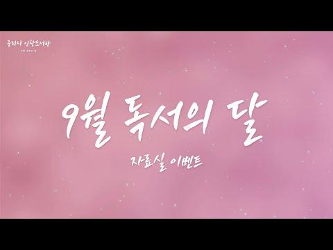 [구리,시민행복특별시] 인창도서관 9월 자료실 이벤트