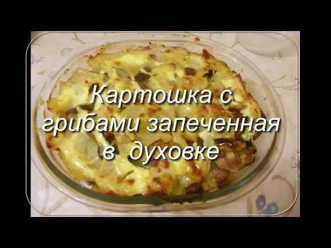 Вешенки с картошкой в духовке - пошаговый рецепт с фото на