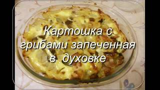 Картошка с грибами запеченная в духовке Potatoes with mushrooms baked in the oven