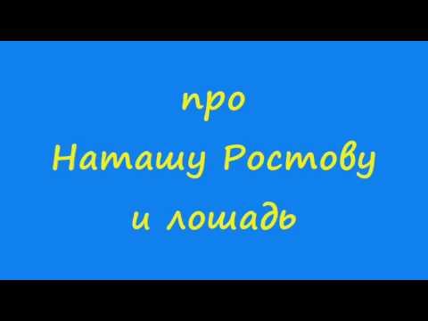 Наташа Ростова видео ::