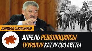 Азимбек Бекназаров: Апрель революциясы тууралуу катуу сөз айтты