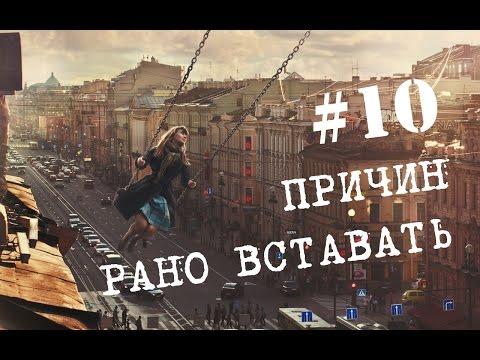 #10 причин вставать рано