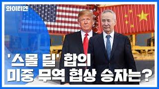 '스몰 딜' 합의 미중 무역협상...승자는? / YTN
