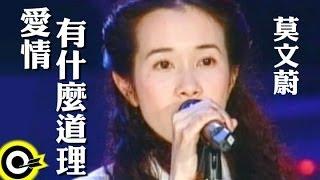 莫文蔚 Karen Mok【愛情有什麼道理】Official Music Video