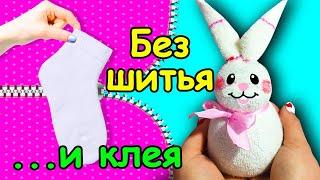 ПАСХАЛЬНЫЙ КРОЛИК БЕЗ ШИТЬЯ И КЛЕЯ . Пасхальные поделки своими руками. Пасха 2020 /DIY easter bunny