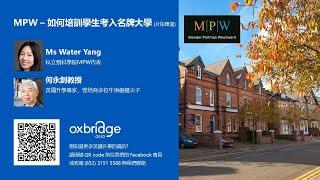 MPW – 如何培訓學生考入名牌大學