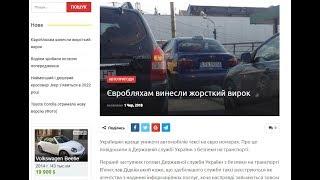 """Фейковые """"новости"""" о """"евробляхах"""""""