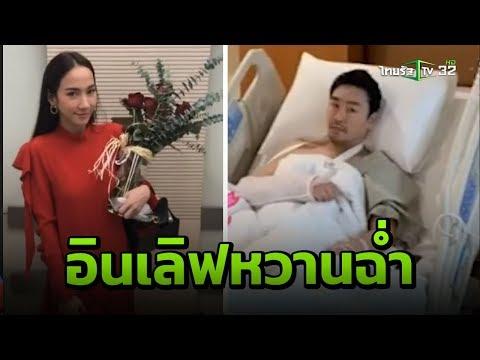 อินเลิฟหวานฉ่ำ! 'อั้ม' เฝ้าไฮโซพก ผ่าตัดแขน | 06-02-62 | บันเทิงไทยรัฐ
