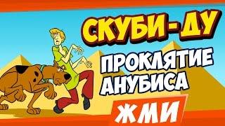 ► Скуби Ду и проклятие Анубиса. Scooby Doo Curse of Anubis Pyramid of Doom