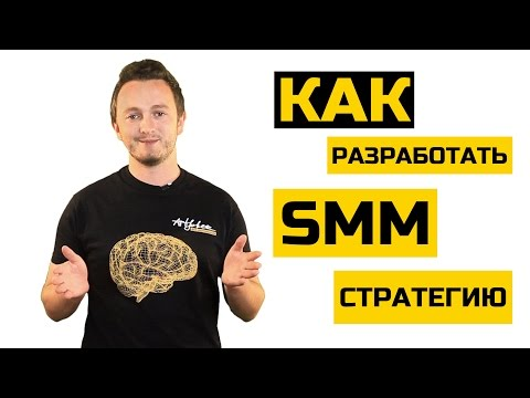 видео: Как разработать smm-стратегию. Большой мозг от artjoker