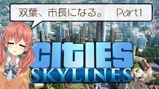 [LIVE] 【Cities: Skylines】双葉の街を作りましょう(p🌱q•ᴗ• )【アイドル部】