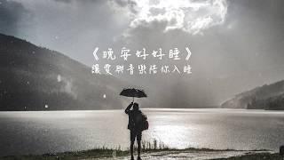 天父為你預備了一把傘, 不管你的心情出太陽或是陷入暴風雨, 祂都用溫...