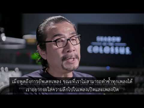 SHADOW OF THE COLOSSUS – Kow Otani Interview | ซับไทย | NADZ