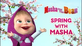 Masha And The Bear - SPRING WITH MASHA! ‍♀️