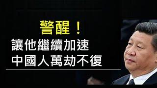 中共政權有一致命弱點可致其瞬間瓦解總加速師使命完成再不下台中國人將有大難 一平快評1602020/9/11