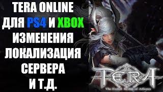 Консольная TERA Online - Новый интерфейс, локализация, сервера и т.д.