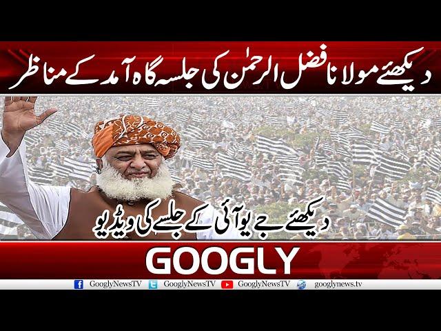 Daikhain Maulana Fazal Ur Rehman Ki Jalsa Gah Mein Amad Kai Manazir | Googly News TV