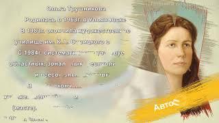 Серия ХУДОЖНИКИ.  Ольга Трушникова.